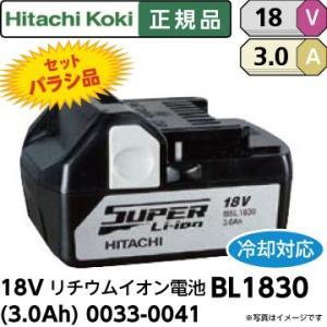 日立 純正品 18Vバッテリー(蓄電池) BSL 1830  (0033-0041) 3.0Ah (冷却対応)正規品/バラシ品|fukucom