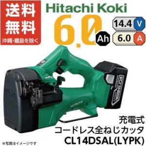 日立 充電式コードレス 全ねじカッタ CL14DSAL (LYPK)  6.0Ah 14.4v【送料無料】|fukucom