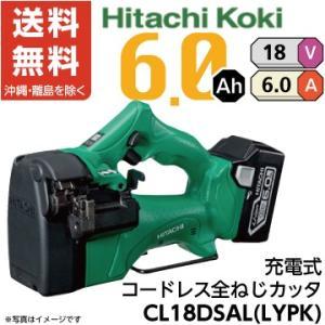 日立 充電式コードレス 全ねじカッタ CL18DSAL (LYPK)  6.0Ah 18v【送料無料】|fukucom