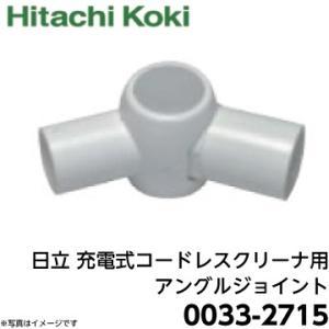 日立 充電式コードレスクリーナ用 アングルジョイント 0033-2715 fukucom