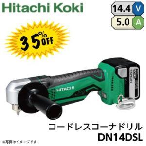 日立 充電式コードレス コーナドリル DN14DSL  (LJCK)  5.0Ah 14.4v|fukucom