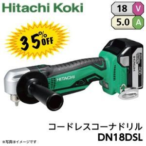 日立  充電式コードレスコーナドリル DN18DSL  (LJCK)  5.0Ah 18v|fukucom