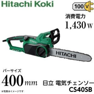 日立 電気チェンソー CS40SB 〔100V〕|fukucom