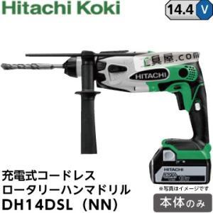 日立 充電式コードレス ロータリーハンマドリル DH14DSL (NN) 14.4v 《本体のみ》|fukucom