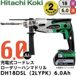 日立 充電式コードレス ロータリーハンマドリル DH18DSL (2LYPK) 6.0Ah 18v|fukucom