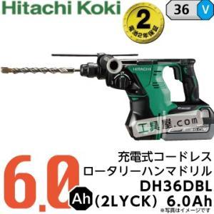 日立 充電式コードレス ロータリーハンマドリル DH36DBL (2LYCK) 6.0Ah 36v|fukucom