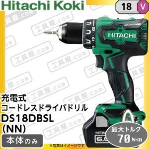 最新!! 日立 充電式 コードレス ドライバドリル DS18DBSL (NN)  18v 《本体のみ》|fukucom