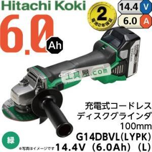 日立 充電式コードレス ディスクグラインダ 100mm G14DBVL  (LYPK) 14.4V (6.0Ah) (L)アグレッシブグリーン 緑|fukucom