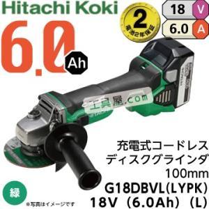 日立 充電式コードレス ディスクグラインダ 100mm G18DBVL  (LYPK) 18V (6.0Ah) (L)アグレッシブグリーン 緑|fukucom
