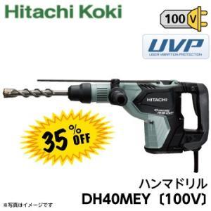 日立 ハンマドリル DH40MEY UVP搭載〔100V〕|fukucom