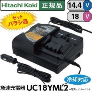 日立 純正品 急速充電器 UC18YML2 (14.4V/18V対応)(冷却機能付)正規品/バラシ品|fukucom