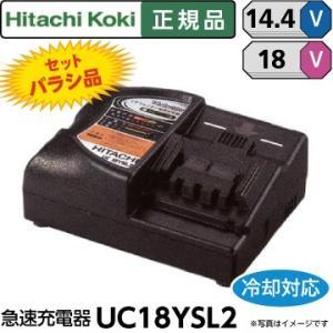 日立 純正品 急速充電器 UC18YSL2 (14.4V/18V対応) (冷却機能付)正規品/バラシ品|fukucom