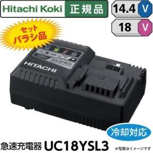 日立 純正品 急速充電器 UC18YSL3 (14.4V/18V対応)(冷却機能付)正規品/バラシ品|fukucom