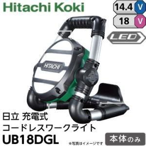 日立 充電式コードレスワークライト UB18DGL (S) (14.4V/18V) 《本体のみ》 fukucom