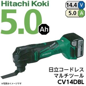日立 充電式コードレス マルチツール CV 14DBL (LJCK)  5.0Ah 14.4v|fukucom