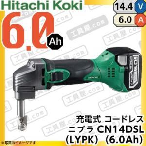 最新!! 日立 充電式 コードレスニブラ CN18DSL (LYPK) 6.0Ah  18v|fukucom
