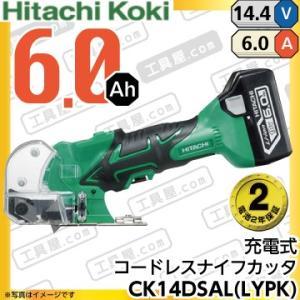 日立 充電式コードレス ナイフカッタ CK14DSAL (LYPK) 6.0Ah 14.4V【送料無料】|fukucom