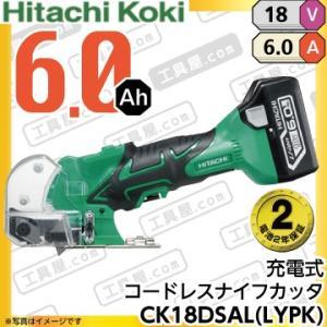 日立 充電式コードレス ナイフカッタ CK18DSAL (LYPK) 6.0Ah 18V【送料無料】|fukucom