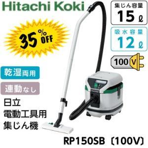 日立 電動工具用 集じん機 RP150SB 乾湿両用〔100V〕|fukucom
