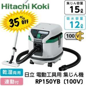 日立 電動工具用 集じん機 RP150YB 乾湿両用・連動〔100V〕|fukucom