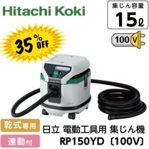 日立 電動工具用 集じん機 RP150YD 乾式専用・連動〔100V〕|fukucom