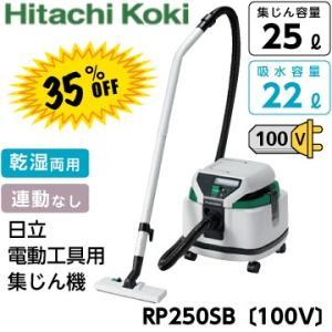日立 電動工具用 集じん機 RP250SB 乾湿両用〔100V〕|fukucom