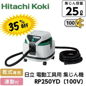 日立 電動工具用 集じん機 RP250YD 乾式専用・連動〔100V〕|fukucom