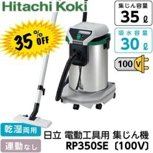 日立 電動工具用集じん機 RP350SE 乾湿両用〔100V〕|fukucom