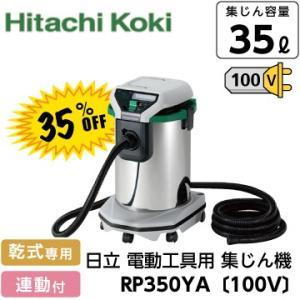 日立 電動工具用 集じん機 RP350YA 乾式専用・連動〔100V〕|fukucom
