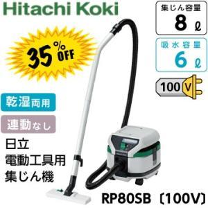 日立 電動工具用 集じん機 RP80SB 乾湿両用〔100V〕|fukucom