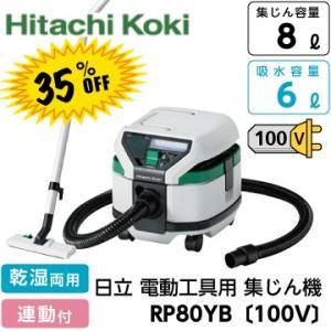 日立 電動工具用 集じん機 RP80YB 乾湿両用・連動〔100V〕|fukucom