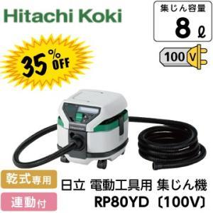 日立 電動工具用 集じん機 RP80YD  乾式専用・連動〔100V〕|fukucom