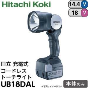 日立 充電式コードレストーチライト UB18DAL (14.4V/18V) 《本体のみ》 fukucom