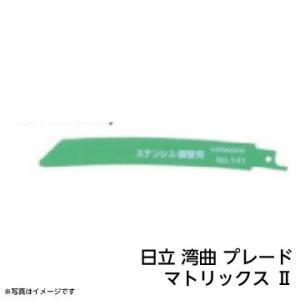 日立 湾曲プレード マトリックス2 150mm No141(5枚入)|fukucom