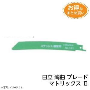 日立 湾曲プレード マトリックス2 150mm No141(5枚入) 5パック|fukucom