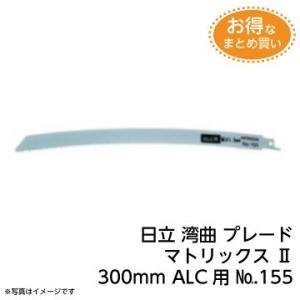 日立 湾曲プレード マトリックス2 300mm ALC用 No155(5枚入) 5パック|fukucom