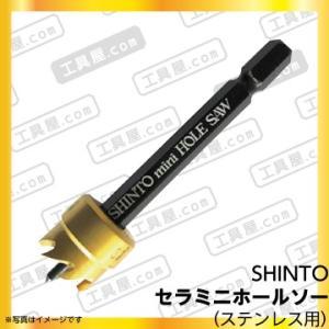 神東工業 シントー SHINTO セラミニホルソー (ステンレス用) 9mm 《送料500円 対象商品》|fukucom