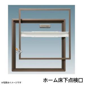 ホーム床下点検口SHF-345●ブロンズ|fukucom