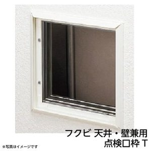 フクビ 天井・壁兼用 点検口枠T-125N(ボード厚12.5mm用)T12N25|fukucom