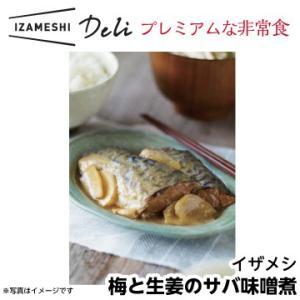 イザメシ Deli「梅と生姜のサバ味噌煮」|fukucom