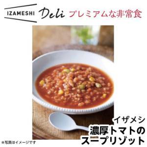 イザメシ Deli「濃厚トマトのスープリゾット」|fukucom