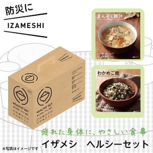 おいしい非常食!イザメシ「ヘルシーセット」|fukucom