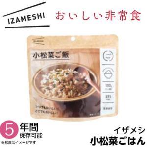 イザメシ「小松菜ご飯」5年間保存可能|fukucom