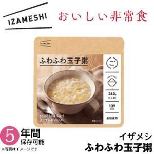イザメシ「ふわふわ玉子粥」5年間保存可能|fukucom