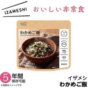 イザメシ「わかめご飯」5年間保存可能|fukucom