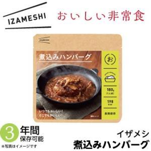 イザメシ「煮込みハンバーグ」3年間保存可能|fukucom