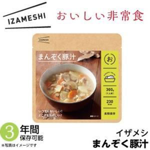 イザメシ「まんぞく豚汁」3年間保存可能|fukucom