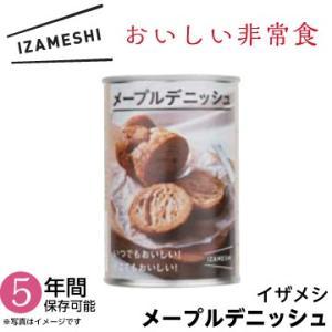 イザメシ「メープルデニッシュ」5年間保存可能|fukucom