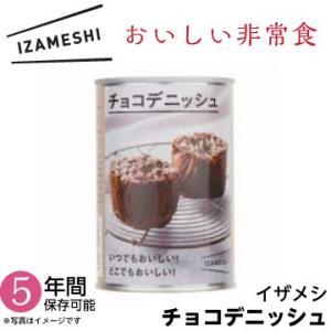 イザメシ「チョコデニッシュ」5年間保存可能|fukucom