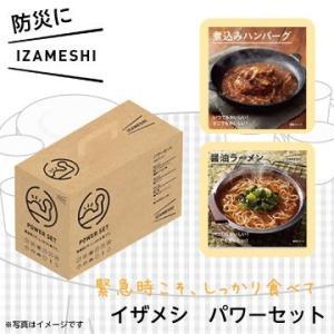 おいしい非常食!イザメシ「パワーセット」|fukucom
